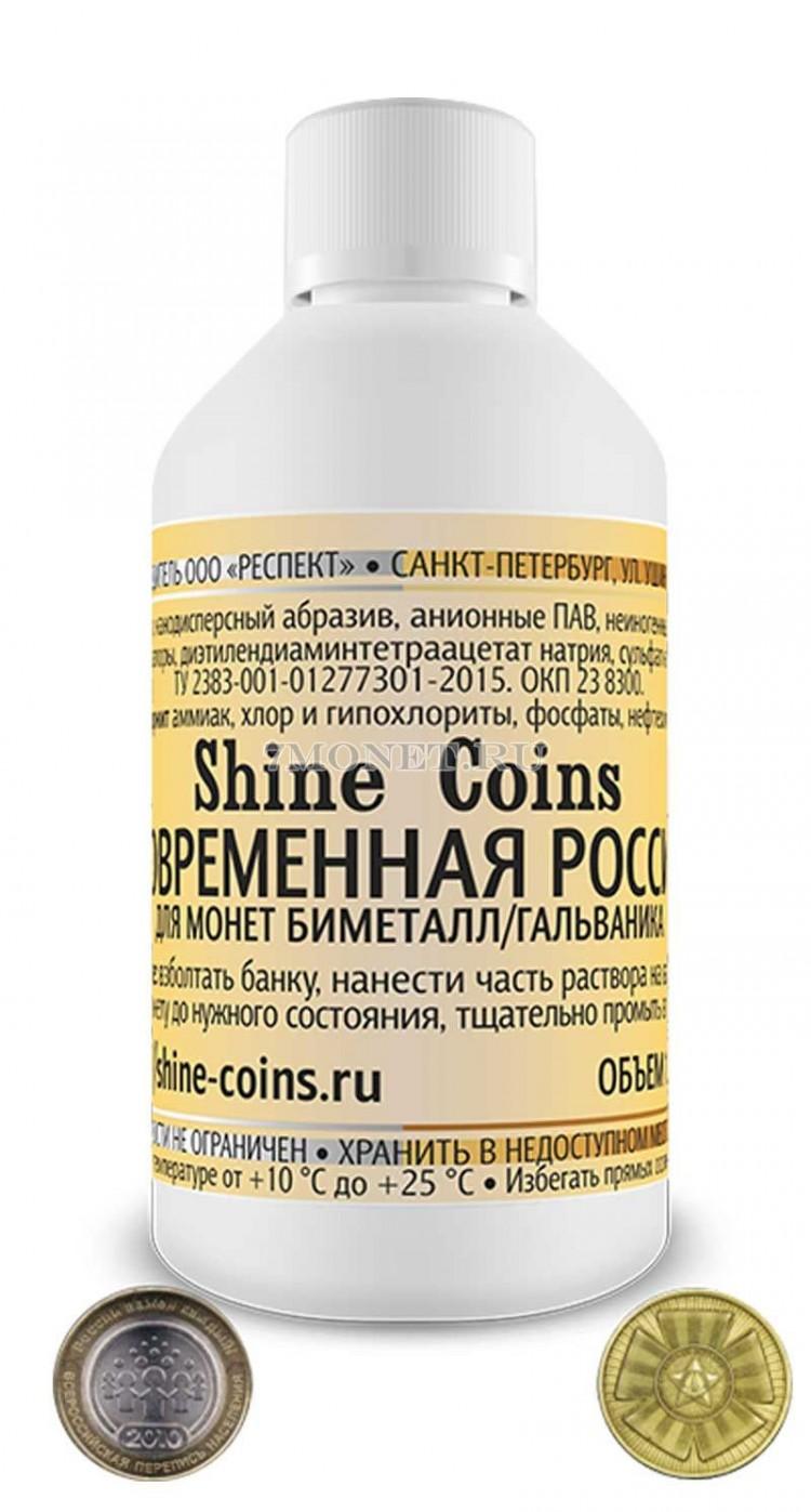 """Купить средство для чистки и полировки монет видов """"гальвани."""