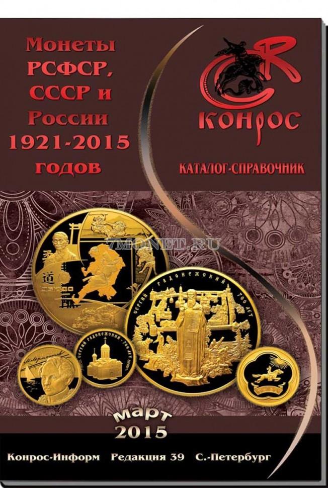 Аксессуары литература каталог монеты рсфср и ссср и россии 1.